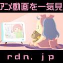 アニメ動画を世界中から一気に検索